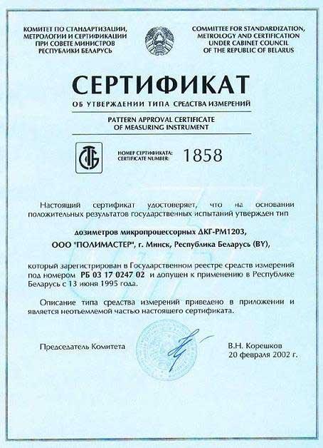 Zertifikat für internationalen Standard | PCE Instruments